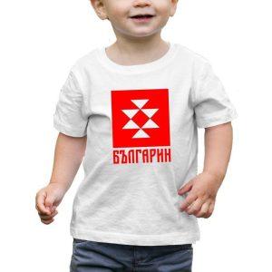 Бебешка тениска БЪЛГАРИН бяла