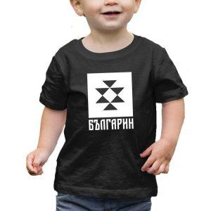 Бебешка тениска БЪЛГАРИН черна
