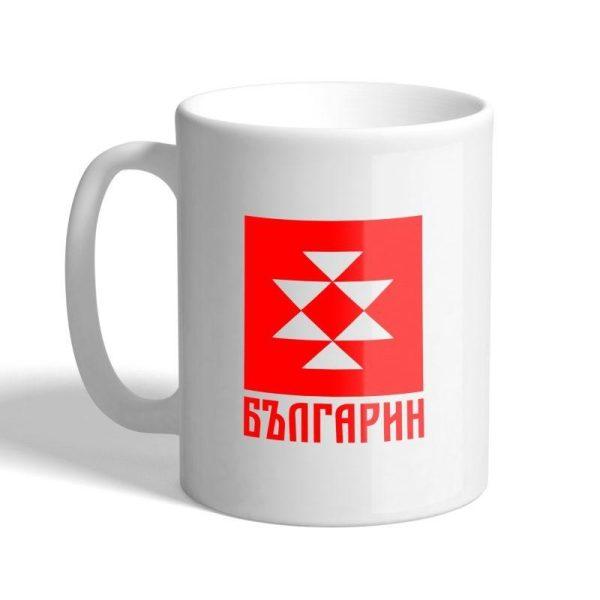 чаша БЪЛГАРИН бяла