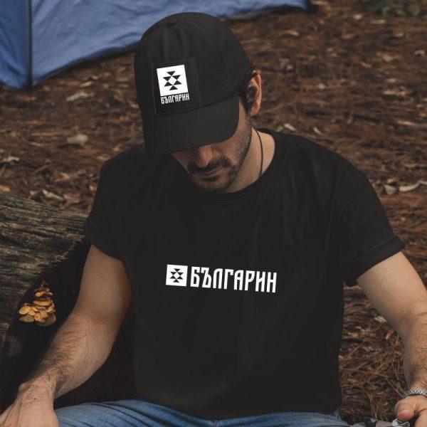 Промо комплект Мъжка тениска и Шапка БЪЛГАРИН черни
