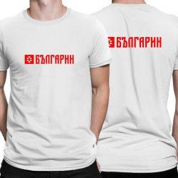 Мъжка тениска БЪЛГАРИН бяла