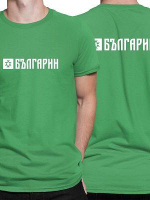 Мъжка тениска БЪЛГАРИН зелена