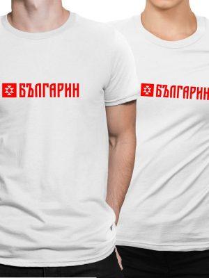 Тениски за двойки БЪЛГАРИН бели - едностранни