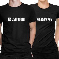 Тениски за двойки БЪЛГАРИН черни