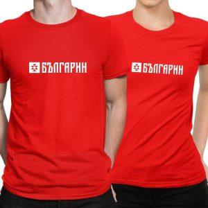 Тениски за двойки БЪЛГАРИН червени