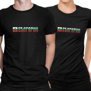 Тениски за двойки ТРИБАГРЕНИК
