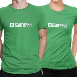 Тениски за двойки БЪЛГАРИН зелени