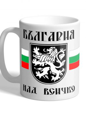 Чаша бяла БЪЛГАРСКИ СИМВОЛИ - България над всичко