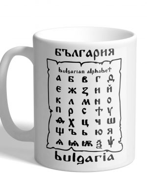 Чаша бяла БЪЛГАРСКИ СИМВОЛИ - Глаголица