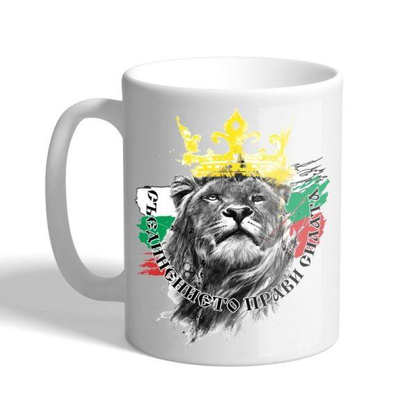 Чаша бяла БЪЛГАРСКИ СИМВОЛИ - Съединението прави силата