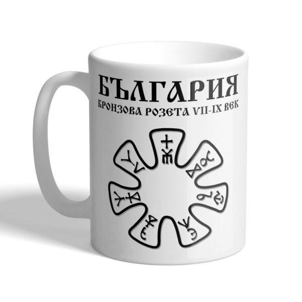 Чаша бяла БЪЛГАРСКИ СИМВОЛИ - Бронзова розета от Плиска
