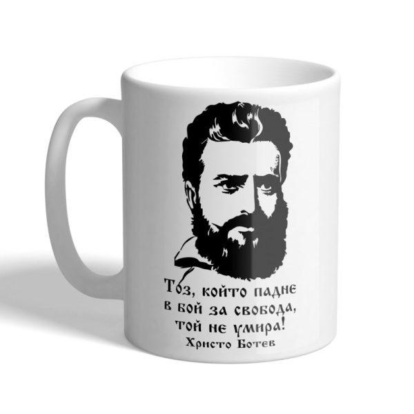 Чаша бяла ВЕЛИКИ БЪЛГАРИ- Христо Ботев