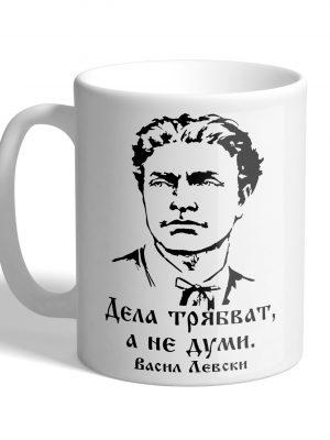 Чаша бяла ВЕЛИКИ БЪЛГАРИ - Васил Левски