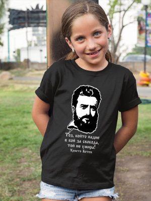 Детска тениска ВЕЛИКИ БЪЛГАРИ - Христо Ботев