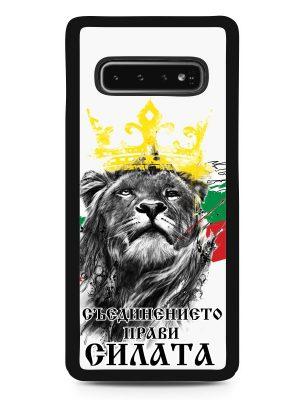 Кейс за телефон БЪЛГАРСКИ СИМВОЛИ - Съединението прави силата