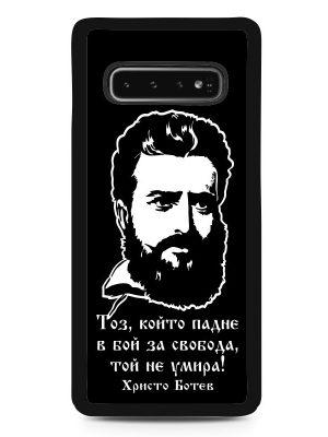 Кейс за телефон ВЕЛИКИ БЪЛГАРИ - Христо Ботев