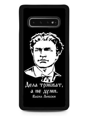 Кейс за телефон ВЕЛИКИ БЪЛГАРИ - Васил Левски