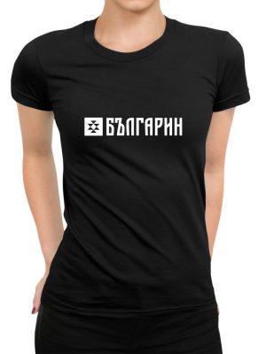 Дамска тениска БЪЛГАРИН черна с бяло лого - едностранна