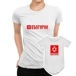Семеен комплект Тениски БЪЛГАРИН - Дамска тениска и Бебешко боди - бели - едностранни