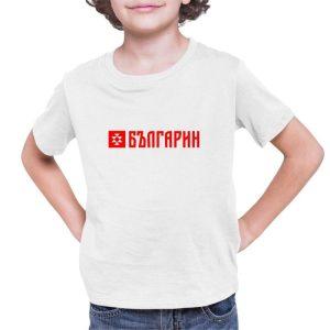 Детска тениска БЪЛГАРИН бяла - едностранна