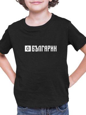 Детска тениска БЪЛГАРИН черна - едностранна