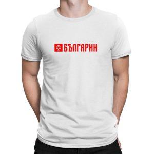 Мъжка тениска БЪЛГАРИН бяла с червено лого - едностранна