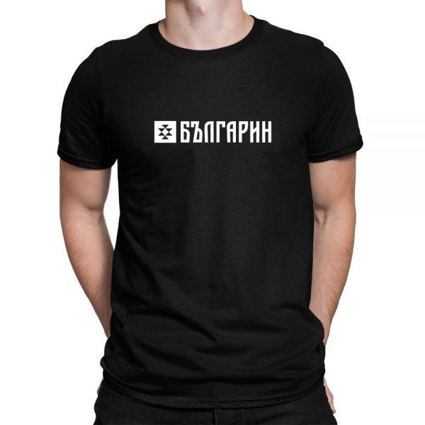 Мъжка тениска БЪЛГАРИН черна с бяло лого - едностранна