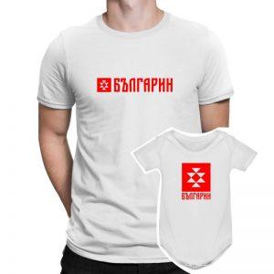 Семеен комплект Тениски БЪЛГАРИН - Мъжка тениска и Бебешко боди - бели - едностранни