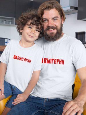 Семеен комплект Тениски БЪЛГАРИН - Мъжка и Детска - едностранни